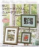 楽しいシャドーボックス&ニューデコパージュ (Heart warming life series)