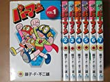 パーマン コミック 全7巻完結セット (てんとう虫コミックス)