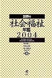 世界の社会福祉年鑑 (2004)
