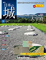 日本の城 改訂版 159号 [分冊百科]