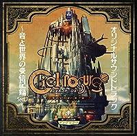 シェルノサージュ オリジナルサウンドトラック~音と世界の受信記録 Sec.2~