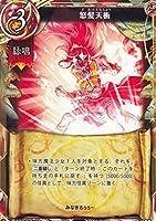 魔法少女 ザ・デュエル BP03-024 怒髪天衝(日本語版U) 新世界秩序 祝入学50回生
