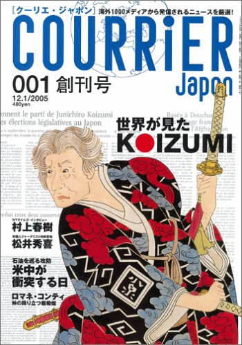 COURRiER Japon (クーリエ ジャポン) 2005年 12/1号の詳細を見る