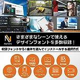 NIS Font Select 1 Windows版OpenType|ダウンロード版