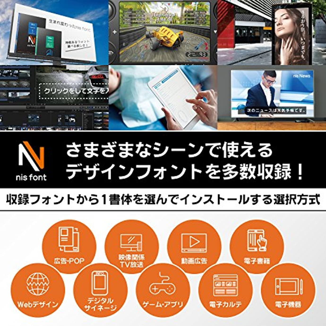 NIS Font Select 1 Macintosh版TrueType ダウンロード版