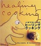 ハギワラトシコのヒーリングクッキング―作る人はあなた、食べる人はあなたの友達