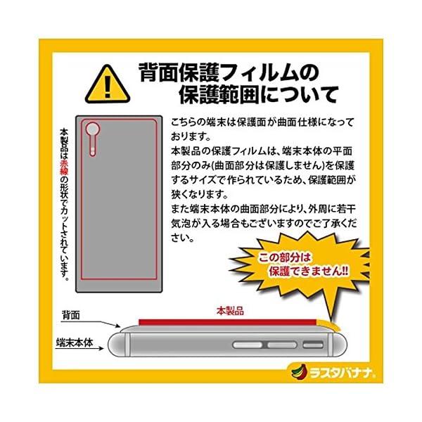 ラスタバナナ Xperia XZ 反射防止 背...の紹介画像4