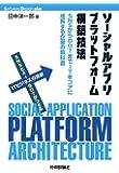 ソーシャルアプリプラットフォーム構築技法――SNSからBOTまでITをコアに成長する企業の教科書 (Software Design plusシリーズ)