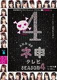 AKB48 ネ申テレビ シーズン4[3枚組BOX] [DVD] 画像