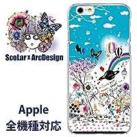 スカラー iPhone7 50318 デザイン スマホ ケース カバー きれいな空の色 メルヘン 猫 蝶 バルーン かわいいデザイン ファッションブランド UV印刷