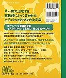 ペットの自然療法事典 ペーパーバック版 (GAIA BOOKS) 画像