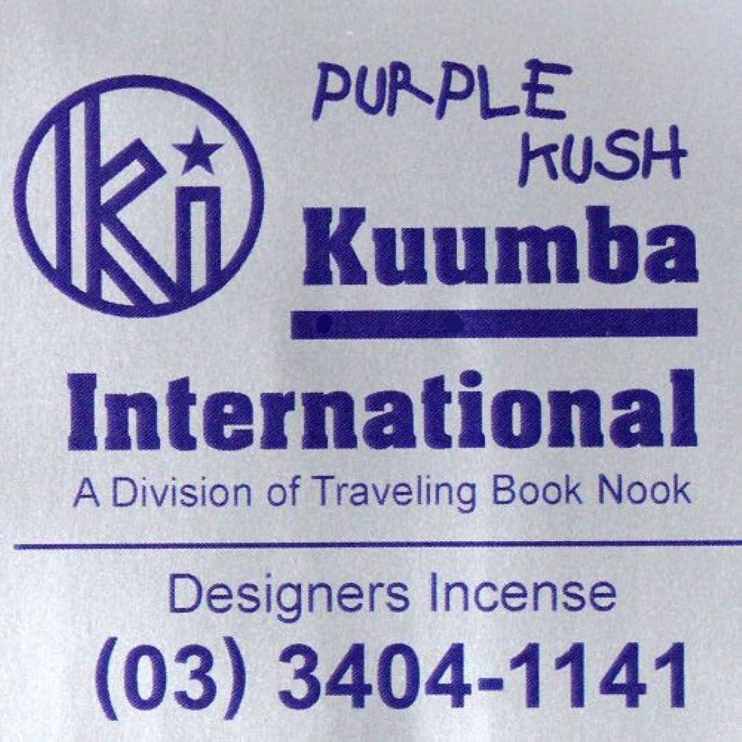 ヒューズ接辞泣き叫ぶKUUMBA (クンバ)『incense』(PURPLE KUSH) (Regular size)