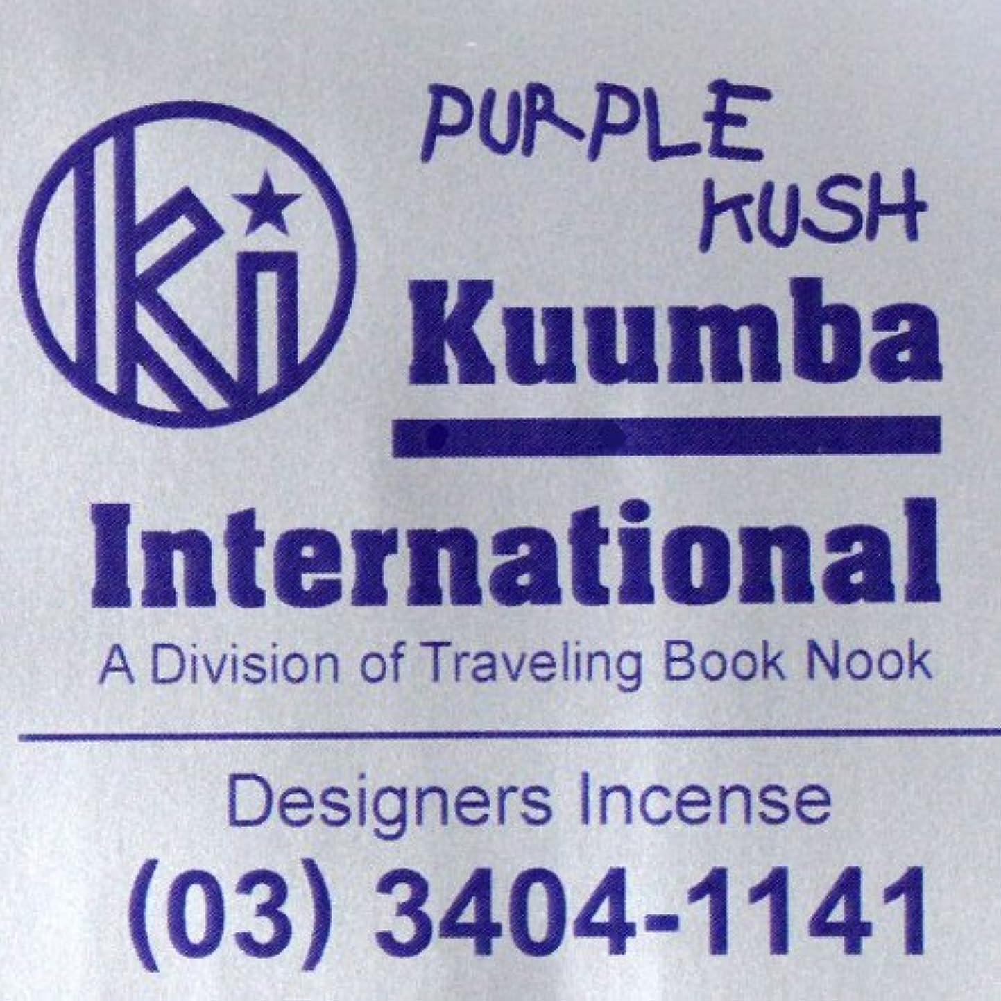 啓示リサイクルする想像力豊かなKUUMBA (クンバ)『incense』(PURPLE KUSH) (Regular size)