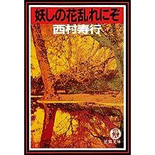 妖しの花乱れにぞ(電子復刻版) 逢魔 (徳間文庫)