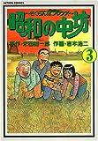 昭和の中坊 3―さくらんぼフレンズ (アクションコミックス)