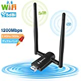 CrazyFire WiFi 無線LAN 子機 1200Mbps USB3.0用 5dBi アンテナ 360°回転可能 広範囲 デュアルバンド 5G(867Mbps)/2.4G(300Mbps) 802.11ac/b/g/n ワイヤレス接続 アンテナ 無線lan アダプタ WPS暗号化 【日本語説明書付き】 Windows7/8/10/XP/Vista/Linux/Mac OS Xに対応
