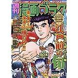 漫画ゴラク 2021年 7/23 号 [雑誌]