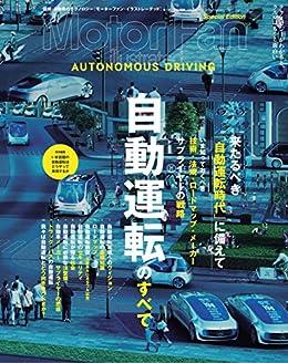 [三栄書房]のMotor Fan illustrated特別編集 自動運転のすべて