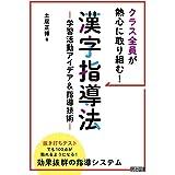 クラス全員が熱心に取り組む! 漢字指導法 ―学習活動アイデア&指導技術―