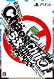 CHAOS;CHILDらぶchu☆chu!!限定版【限定版同梱物】枕カバー・スクールカレンダー・サントラCD・差し替えジャケット