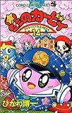 星のカービィ―デデデでプププなものがたり (14) (てんとう虫コミックス)