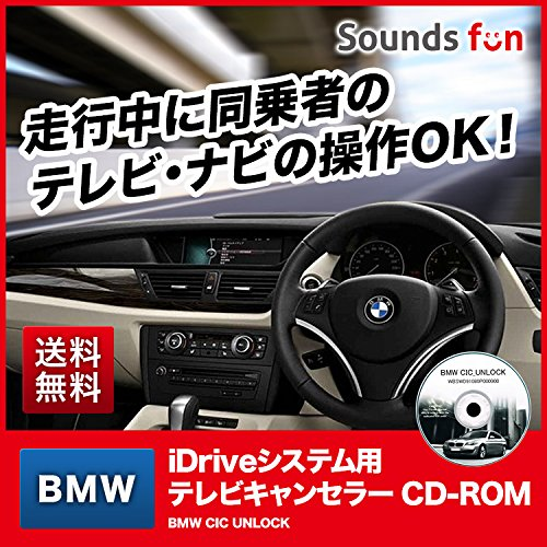 BMW TVキャンセラー/ナビキャンセラー/テレビキャンセラー BMW CIC UNLOCK(BMW CICアンロック)CDタイプ E81/E82/E87/E88/F20/E90/E91/E92/E93/F30/E60/E61/F10/F11/F07/E63/E64/F12/F13/F06/F01/F02/F03/F04/E84/F25/E70/E71/E72/E89/E82