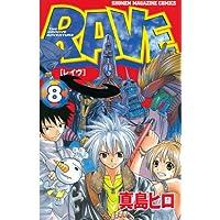 RAVE(8) (週刊少年マガジンコミックス)
