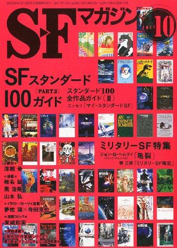 S-Fマガジン 2011年 10月号 [雑誌]の詳細を見る
