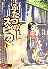 ふたつのスピカ 第11巻
