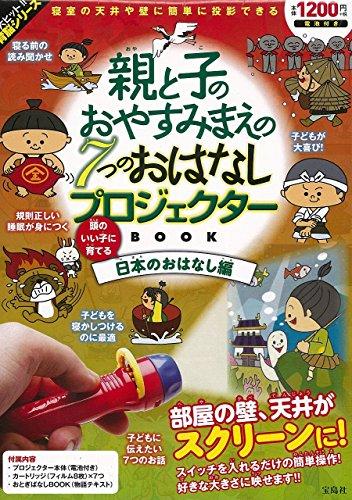 親と子のおやすみまえの7つのおはなし プロジェクターBOOK 頭のいい子に育てる日本のおはなし編 (バラエティ)