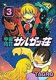 宇宙賃貸サルガッ荘(3) (モーニングコミックス)