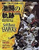 福岡ソフトバンクホークス激闘の軌跡 (2006) (SoftBank MOOK)