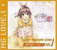 世界で一番NG(ダメ)な恋 Heart-Warming Song Vol.1