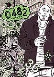 0482 3 (ビッグコミックス)