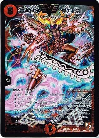 【 デュエルマスターズ 】[黄金世代 鬼丸「爆」] ビクトリーレア dmr05-v3《ゴールデン・エイジ》 シングル カード