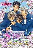 SMCへようこそ―Seijo Mangakenq Club / 天禅 桃子 のシリーズ情報を見る