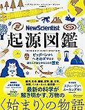 New Scientist 起源図鑑 ビッグバンからへそのゴマまで、ほとんどあらゆることの歴史