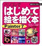 パソコンではじめて絵を描く本 Painter7 (SCC books)