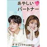 あやしいパートナー ~Destiny Lovers~ DVD-BOX1 <シンプルBOX 5,000円シリーズ>