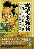 弐十手物語 小池一夫自選集 泣かせる女編 (キングシリーズ)