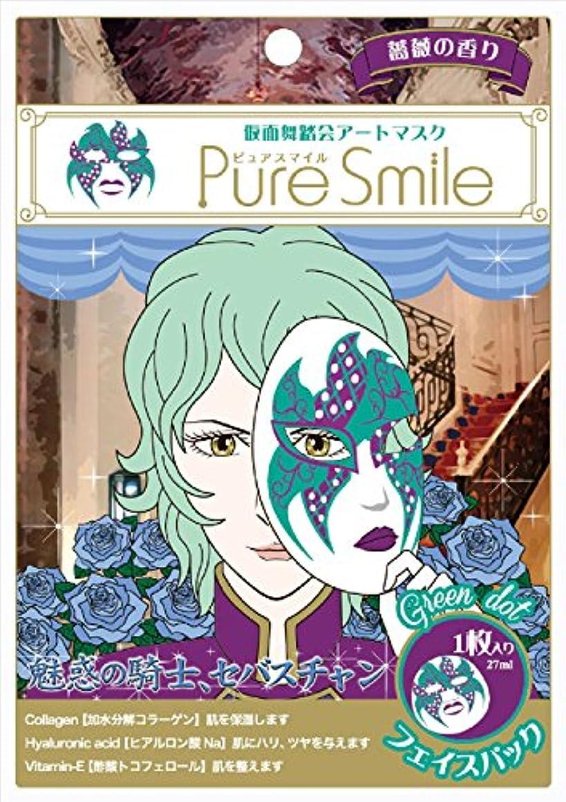 はしご建設普通にPure Smile ピュアスマイル 仮面舞踏会アートマスク グリーンドット