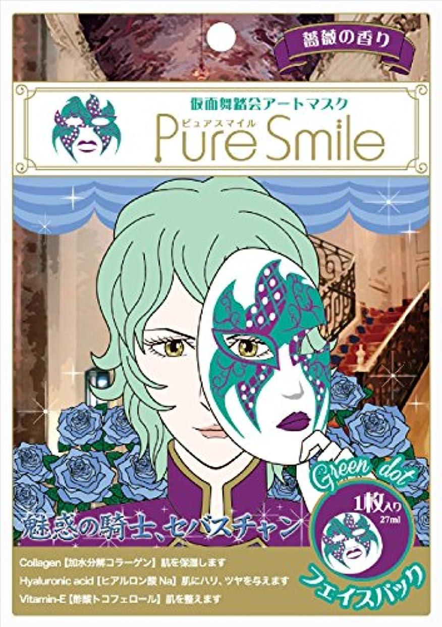 輪郭不確実消すPure Smile ピュアスマイル 仮面舞踏会アートマスク グリーンドット