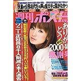 週刊ポスト 2008年12/26号 ありがとう創刊2000号感謝号