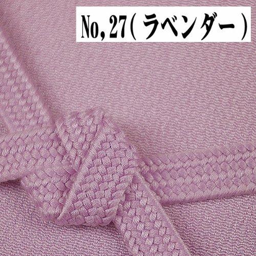 【平織】帯締め帯揚げセット(無地)帯締め・帯揚げのセット(絹100%) No,27(ラベンダー色)