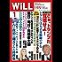 月刊WiLL (ウィル) 2017年 01月号 [雑誌]