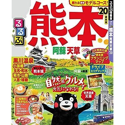るるぶ熊本 阿蘇 天草'20 (るるぶ情報版(国内))