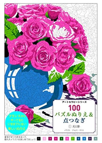 100パズルぬりえ&点つなぎ 1光と影 (アートセラピーシリーズ)の詳細を見る