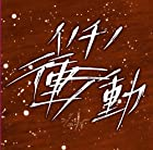 イノチノ衝動(Bタイプ)(DVD付)(在庫あり。)