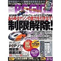 PC・GIGA (ピーシーギガ) 2008年 11月号 [雑誌]