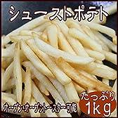 カルナ食品 シューストポテト 1㎏ アメリカ産 冷凍 フライドポテト ポテト